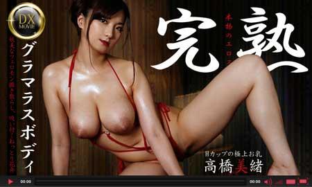 heizo動画で熟し切った高橋美緒がねっとりとしたDKを交わし竿を擦り倒す