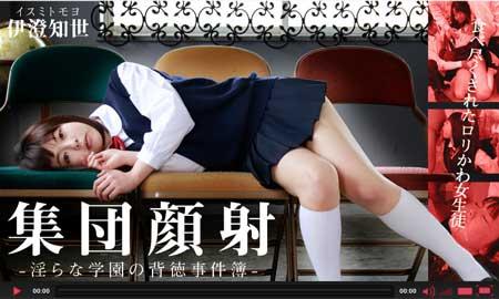 Heizo動画で伊澄知世がツルマンを指先で開かれ激しく弄られ高速でピストンされ昇天