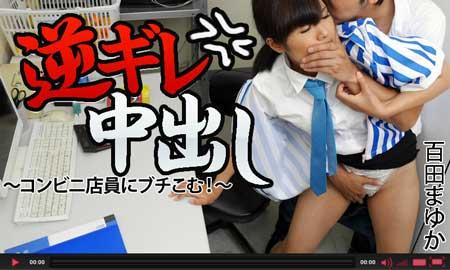 heizo動画で百田まゆかが事務所の机に手をつくと後ろからにんじんを挿しこまれ連続激イキ
